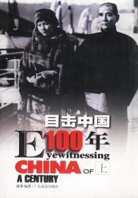 目击中国100年(3):EYEWITNESSING CHINA OF A CENTURY1968-1983