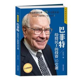 巴菲特给股民上的投资10堂课白金畅销版