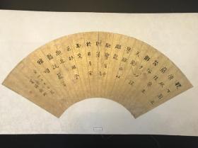 清代著名学者经学大师曲园老人俞樾泥金书法扇面