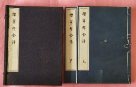 日本名人诗文集1931年排印本﹉《撄宁邨舍诗》一函两册16开本.