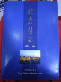 北京站志:(1901~2000年)