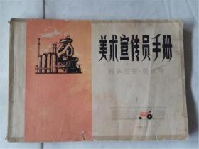 1975美术宣传员手册
