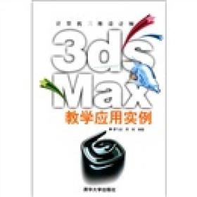 3ds Max教学应用实例