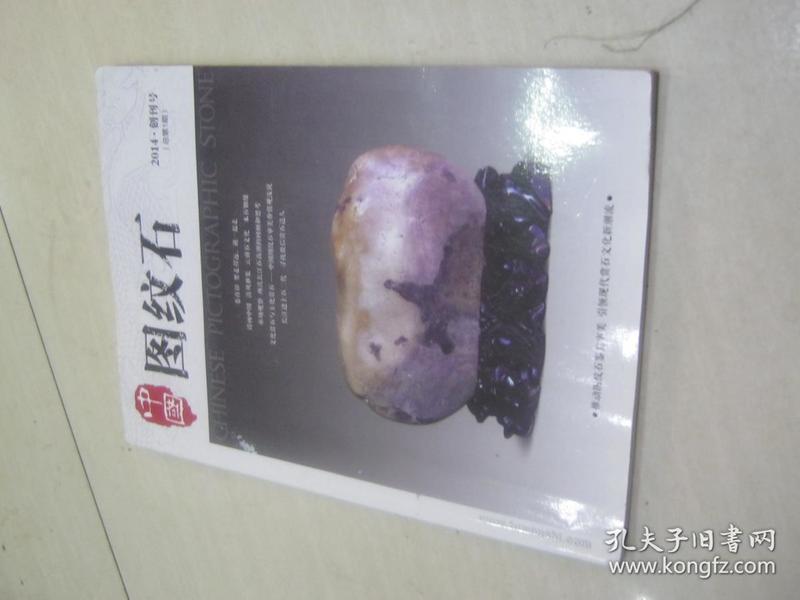 中国图纹石 2014 • 创刊号(总第1期)