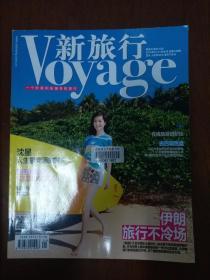 Voyage新旅行(2016年10-11月合刊)封面-沈星