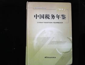 中国税务年鉴2017