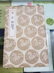 丛书集成初编--尊孟辨 附续辨别录(民国二十六年初版)