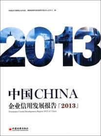 中国企业信用发展报告(2013)