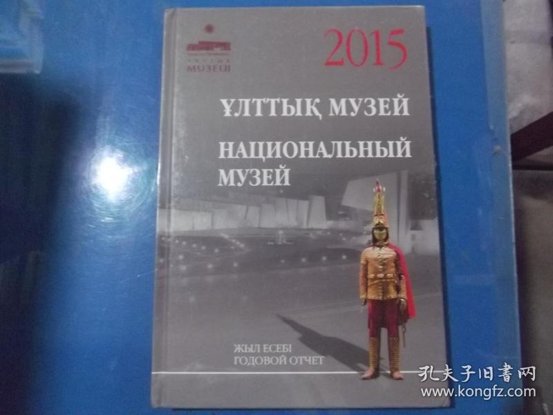 2015  ¥ЛТТЫК МУЗЕЙ    未拆封