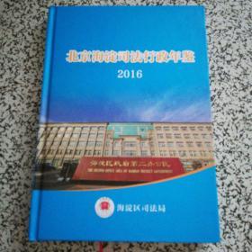 北京海淀司法行政年鉴 2016 【精装】