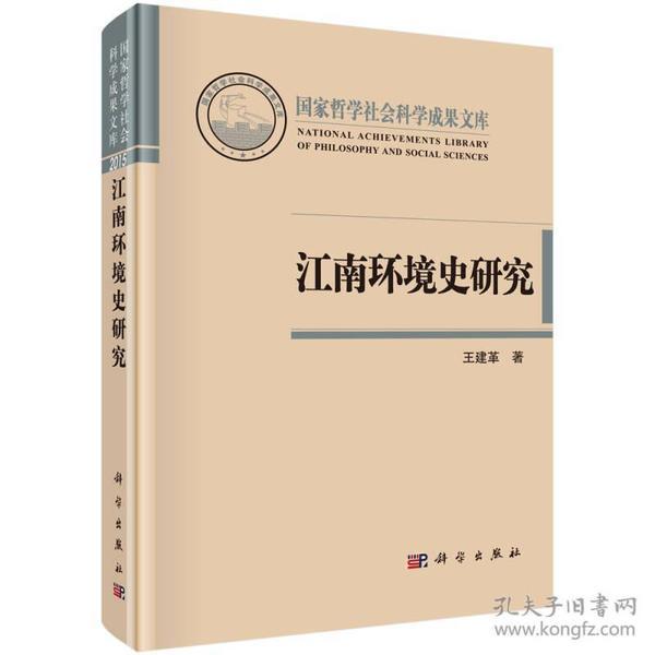 9787030477057江南环境史研究