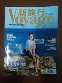 Voyage新旅行(2016年12月号)封面-贾静雯