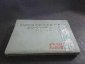 中国现代文艺思想斗争史教学参考资料:新民主主义革命时期