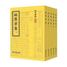姚广孝集(全五册)