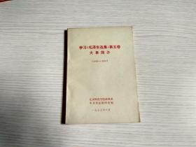 学习《毛泽东选集》第五卷 大事简介(1949--1957)