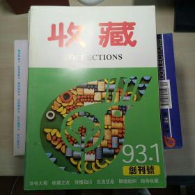 收藏 ( 1993年第1--12期全、第 5、6期是合刊 、含创刊号 ) +1994年1-12期全年+1995年1-11期11本+1996年1-9期、11期10本【44本合售】【合售】