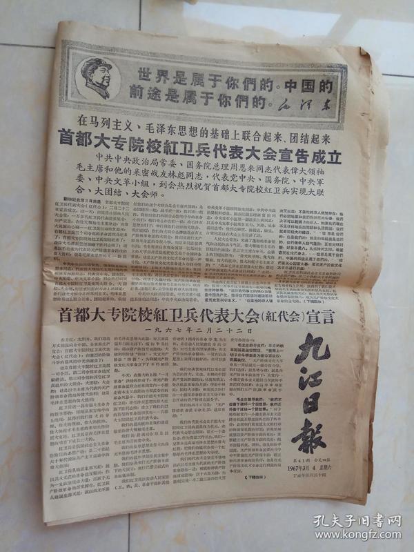 九江日报1967年3月4日