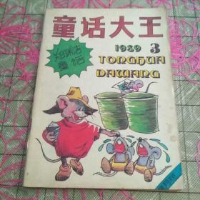童话大王(1989/3)32开前后皮外观如图,后皮下处有一小撕口,内无勾画,私藏品如图,观图下单不争议。(A一7)