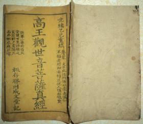 清光绪木刻本、【高王观世音菩萨真经】、全一册、木刻版画漂亮、板存胶州成文堂记。