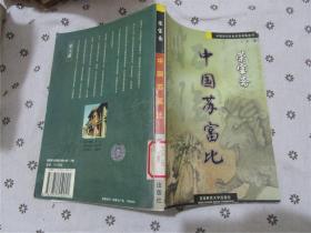 荣宝斋——中国苏富比