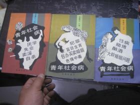 《青年社会病》 上中下 全3册【卖淫.性病.自杀.酗酒.赌博.厌学.盲目生育.包办婚姻.色情等等】