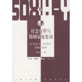 社会变革与婚姻家庭变动:20世纪30-90年代的冀南农村