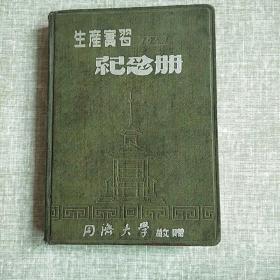生产实习纪念册(同济大学敬赠)