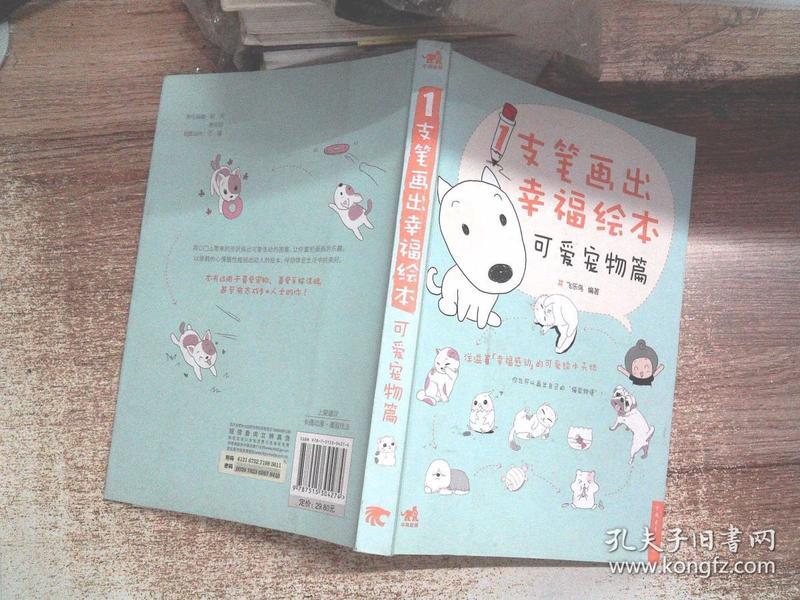 1支笔画出幸福绘本:可爱宠物篇.