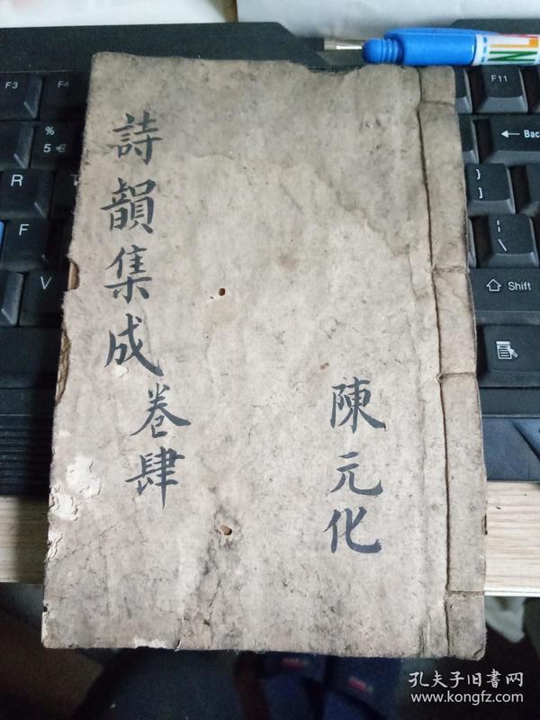 诗韵集成 卷八 卷九 卷十 1册