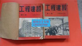 工程建设 1949年-1951年1-21期全包含创刊号 工程建设社