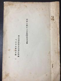 日本侵华资料:北京文教关系者名簿(1939年北京文教系统日人名单)
