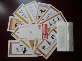 书法名家 房天云书法艺术邮资明信片12枚 带外壳