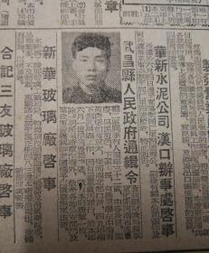 湖南数百万人积极捕蝗!1952年6月6日《长江日报》