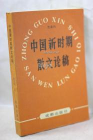 中国新时期散文论稿