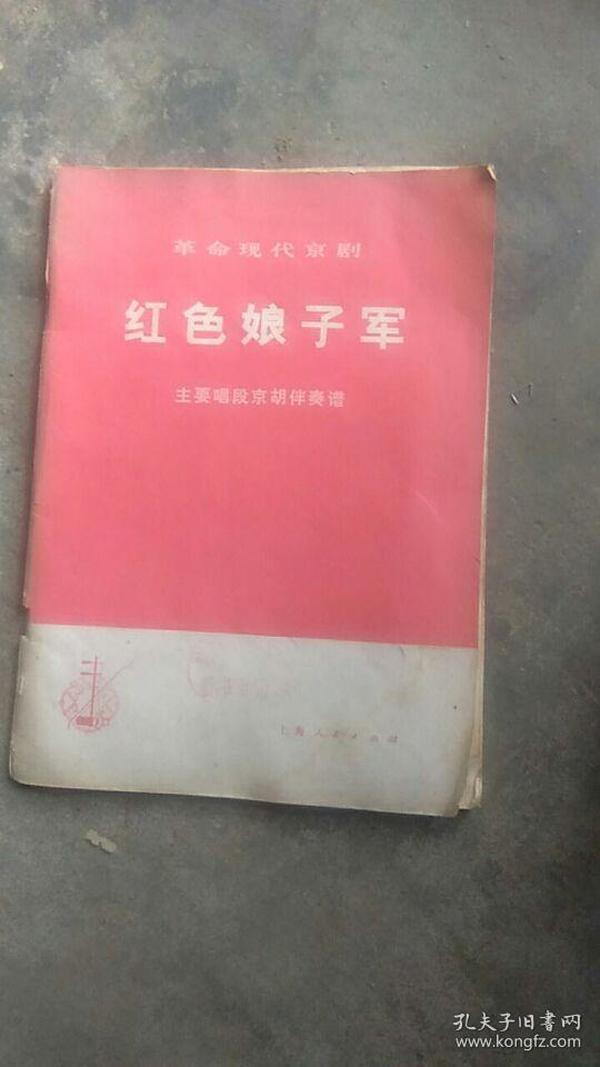 红色娘子军京剧唱段