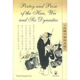 汉魏六朝诗文选 Poetry and Prose of the Han,Wei and Six Dynasties