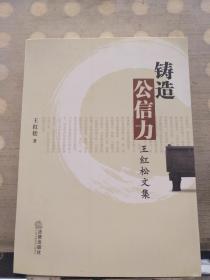 铸造公信力——王红松文集