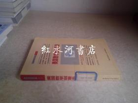 美国教学创意手册  馆藏