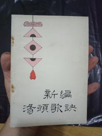 新编汤头歌诀(1989一版一印