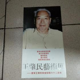 王肇民艺术展 庆贺王肇民教授从艺六十二周年