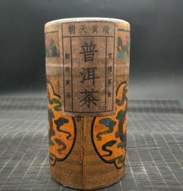 漆器盒内装普洱茶,重量520g代理转图可以加价,运费自理。