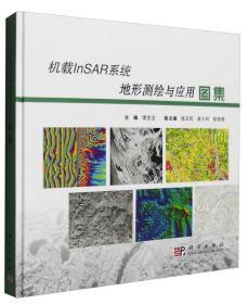 机载InSAR系统地形测绘与应用图集