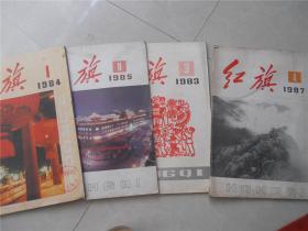 红旗杂志1984.1、1987.4、1985.8、1983.3