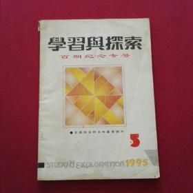 学习与探索 百期纪念专号 1995.5