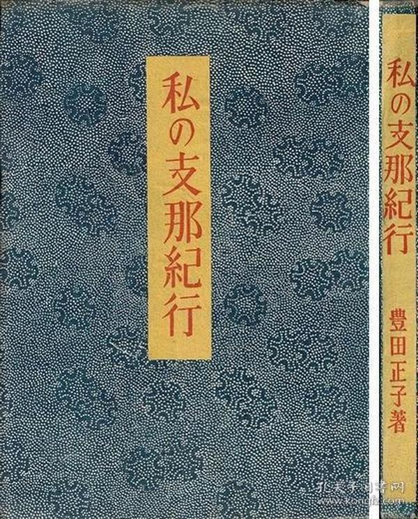 支那の国内闘争 (共产党と国民党の相克)/精装日文/1941年出版/401p、抗日战争时期日本对国共两党斗争的分析