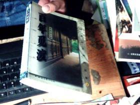 二十世纪苏州的故事--百年觅渡(上 册)吴恩培签赠本         D8