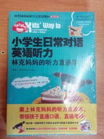 小学生日常对话英语听力:林克妈妈的听力直通车.2 (附册和光盘全)