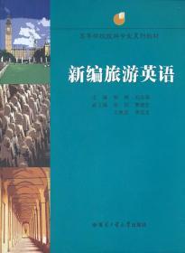 高等学校旅游专业系列教材 新编旅游英语
