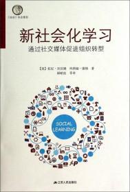 新社会化学习:通过社交媒体促进组织转型