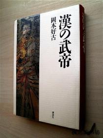 【日文原版】汉の武帝(冈本好古著 32开硬精装本 讲谈社1992年初版)
